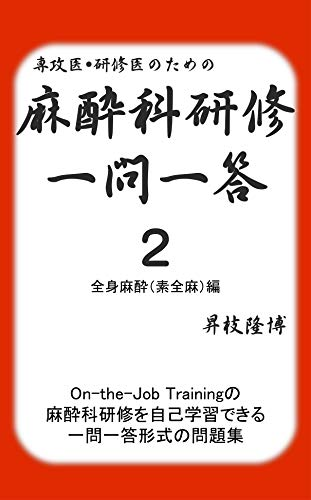 Book's Cover of 麻酔科研修一問一答2 Kindle版