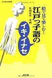 江戸っ子語のイキ・イナセ―絵で見て楽しむ! (遊子館歴史選書)