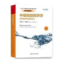 中级微观经济学——直觉思维与数理方法 托马斯J内契巴 中国人民大学出版社 9787300223636