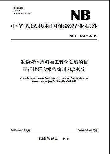 NB/T 13001—2015 生物液体燃料加工转化领域项目可行性研究报告编制内容规定