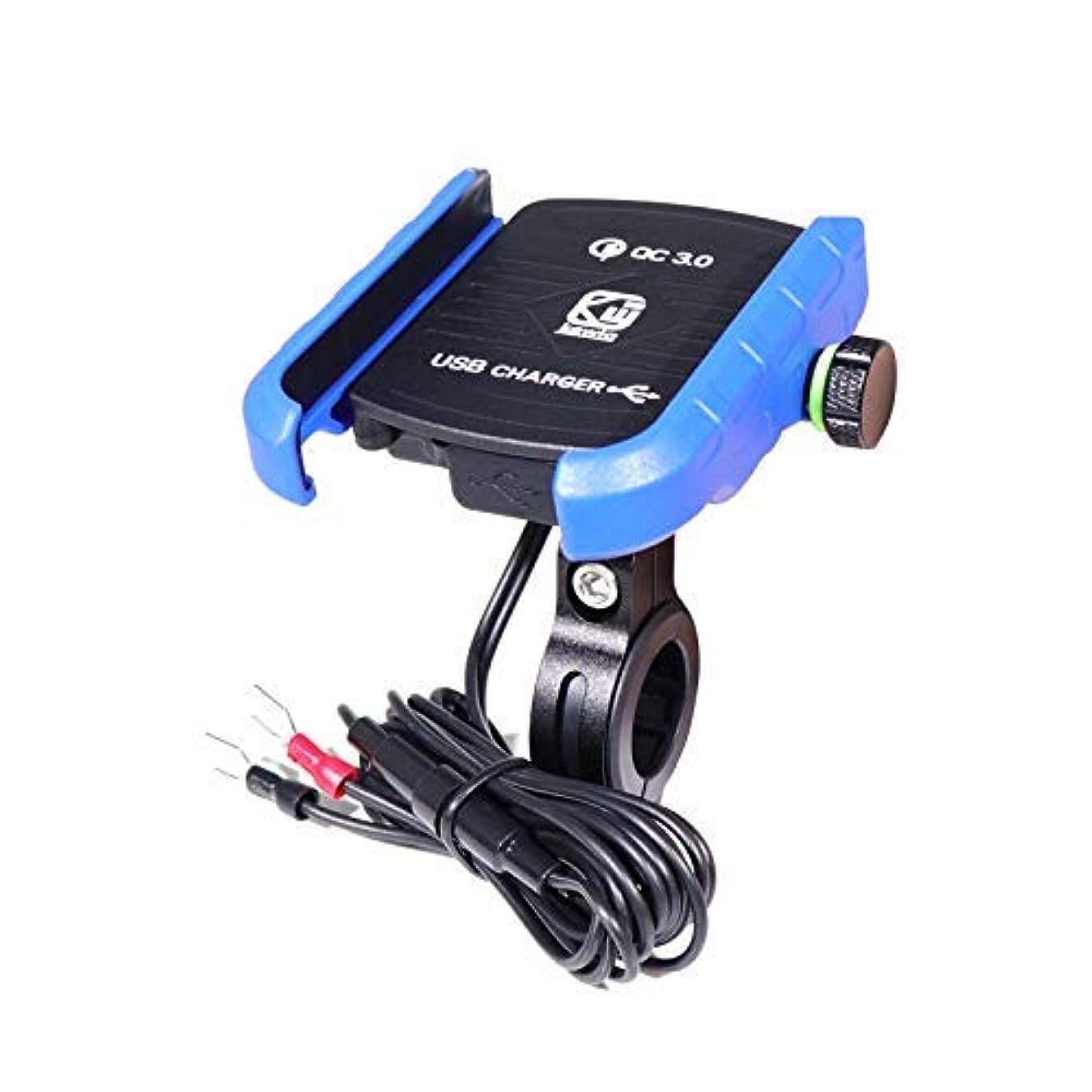 深遠ミスペンド団結するオートバイ 自転車 スマホ ホルダー バイク アクセサリーホルダー 強力固定 GPSナビ 携帯 固定用 スタンド 調整可能&回転式 入力電流12V-25V 防振 揺れ防止 防水 Andriod/iPhone に多機種対応(青い)