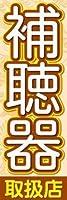 のぼり旗スタジオ のぼり旗 補聴器001