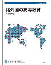 諸外国の高等教育 (文部科学省「教育調査」シリーズ第158集)