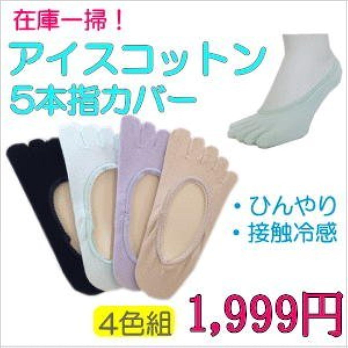 六月減るレクリエーションこのヒンヤリ感がたまらない 女性用 綿100 薄手 接触冷感 5本指 ソックス ひんやり 4足組 22-24cm