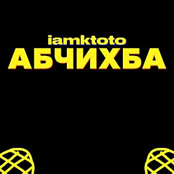 Абчихба