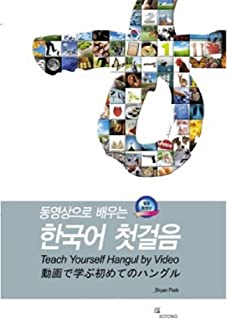 Video as the first step to learning Korean (Korean edition)