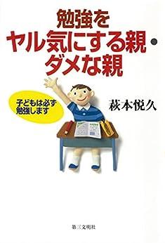 [萩本悦久]の勉強をヤル気にする親・ダメな親 : 子どもは必ず勉強します