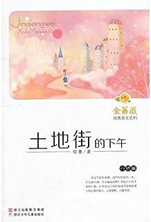 Gold rambling rose ?¤the text series of Xu Lu Mei:The afternoon of land street (Chinese edidion) Pinyin: jin qiang wei ?¤ ...
