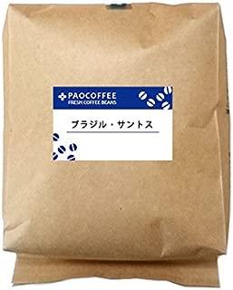 【自家焙煎コーヒー豆】業務用 ブラジル・サントス・モジアナ 500g (豆のまま)