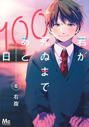 君が死ぬまであと100日 6 (マーガレットコミックス)