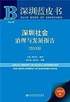深圳蓝皮书:深圳社会治理与发展报告(2018)
