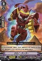 カードファイト!! ヴァンガード V-SS05/114 クロノ・ティガー C