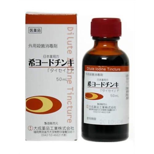 【第3類医薬品】希ヨードチンキ「タイセイ」P 50mL
