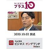 日経プラス10 10月2日放送