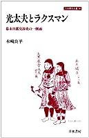 光太夫とラクスマン―幕末日露交渉史の一側面 (刀水歴史全書)