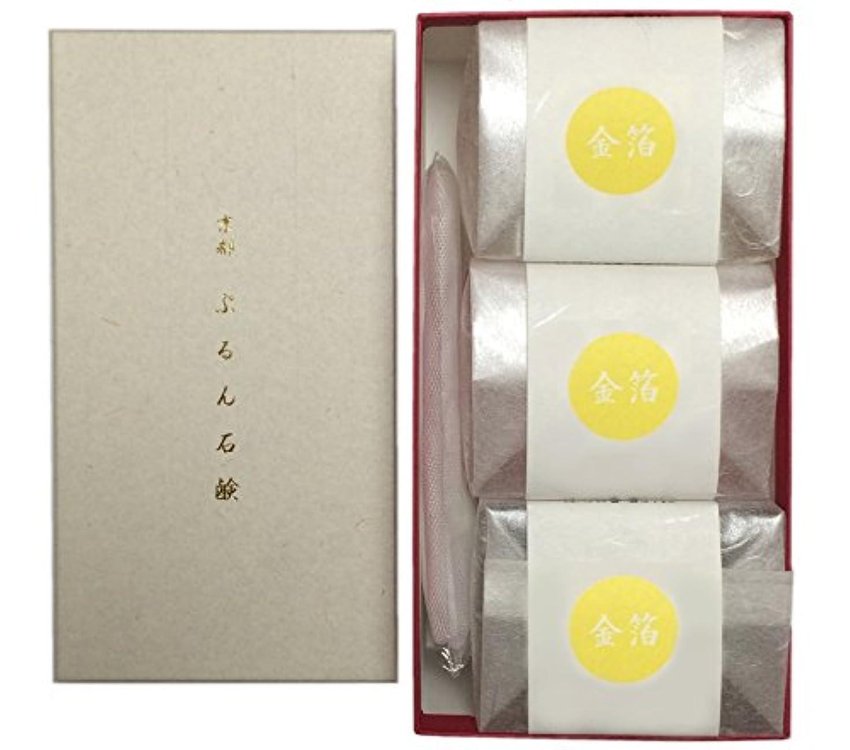 ピン悩みステーキ京都 ぷるん石鹸 ピュアソープ ヒアルロン酸 コラーゲン ギフトボックス 金箔3個セット