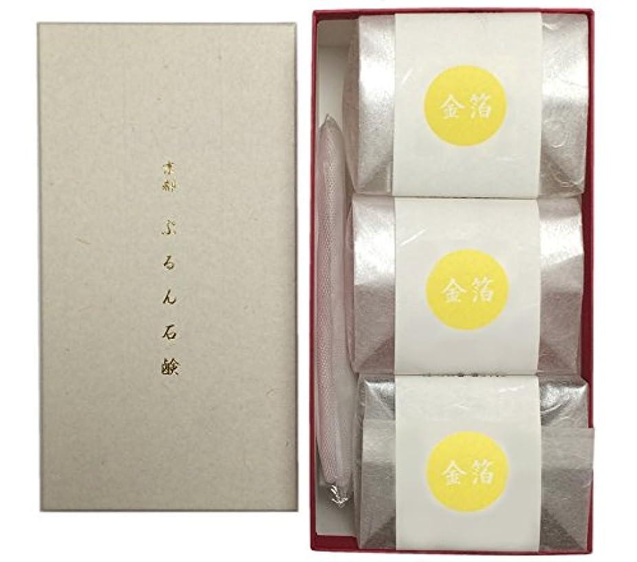 浸した消毒剤熱京都 ぷるん石鹸 ピュアソープ ヒアルロン酸 コラーゲン ギフトボックス 金箔3個セット