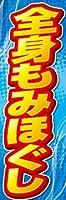 のぼり旗スタジオ のぼり旗 全身もみほぐし006 大サイズH2700mm×W900mm