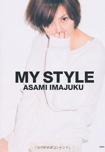 MY STYLE ASAMI IMAJUKU