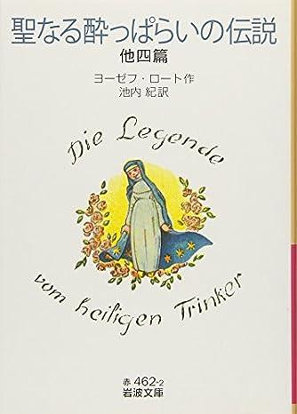 聖なる酔っぱらいの伝説 他四篇 (岩波文庫)