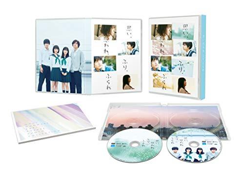 思い、思われ、ふり、ふられ DVD スペシャル・エディション