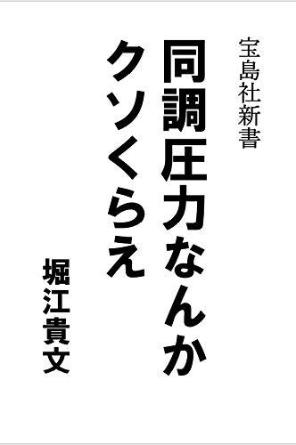 同調圧力なんかクソくらえ (宝島社新書)