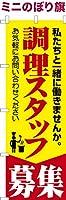 卓上ミニのぼり旗 「調理スタッフ募集」厨房 短納期 既製品 13cm×39cm ミニのぼり