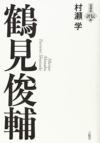 鶴見俊輔 (言視舎 評伝選)の詳細を見る