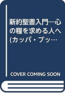 Book's Cover of 新約聖書入門―心の糧を求める人へ (カッパ・ブックス)