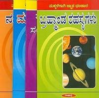 Makkaligaali Jnana Bhandara 4 parts