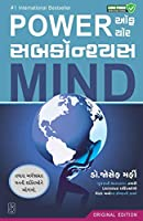 Power Of Your Subconscious Mind (Low Price Edition)