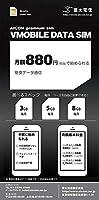 docomo mvno SIM Vmobile Premium sim LTE データ通信カード月額880円(税抜)~ (5GB/月コース(月額1389円), 1ケ月データ使用料)