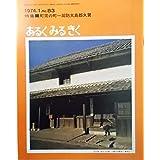 あるくみるきく 〈1974年1月号 No.83〉 特集■ 町衆の町 ―周防大島郡久賀