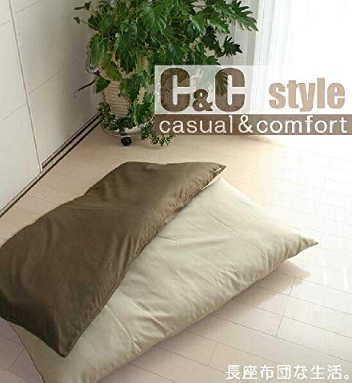 消毒剤哲学的より良いC&C style カバーリング式 長座布団 60x120cm (ごろ寝マット)【色:ブラウン】