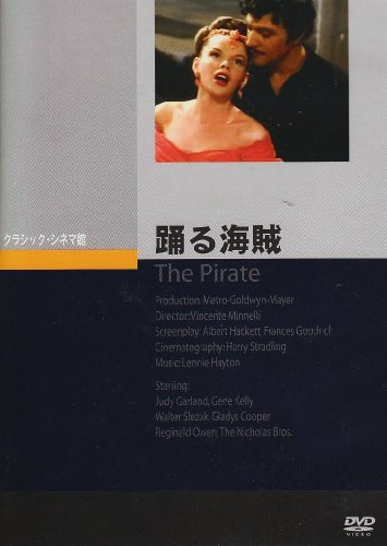 踊る海賊 [DVD]