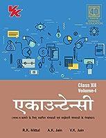 Accountancy Vol-1 for Class 12 (Part A-B) - Examination 2020-21