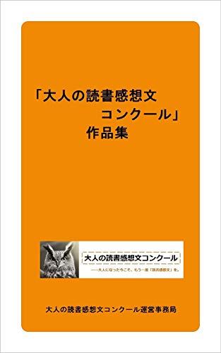 「大人の読書感想文コンクール」作品集