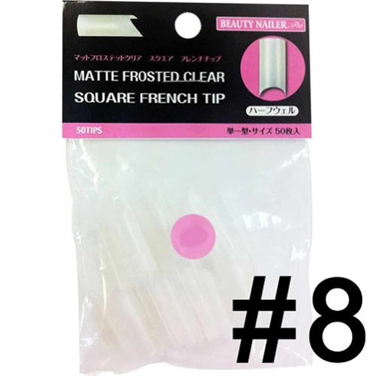 剃るテレマコス不要ビューティーネイラー ネイルチップ ナマットフロステッドクリアスクエアフレンチチップ PMFC-8 #8