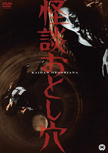 【第13位(同率)】KADOKAWA『怪談おとし穴』