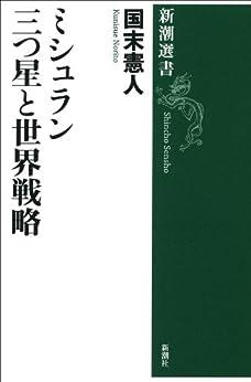 [国末 憲人]のミシュラン 三つ星と世界戦略(新潮選書)