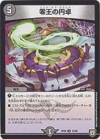デュエルマスターズ新8弾/DMRP-08/43/U/零王の円卓