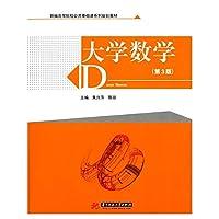 College Mathematics (3rd Edition)(Chinese Edition)