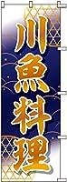 のぼり旗 川魚料理 600×1800mm 株式会社UMOGA