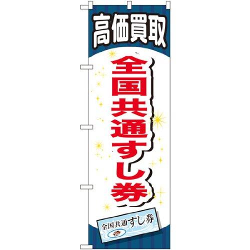 【のぼり+ポール白+ポール台16L】のぼり GNB-2075 全国共通すし券
