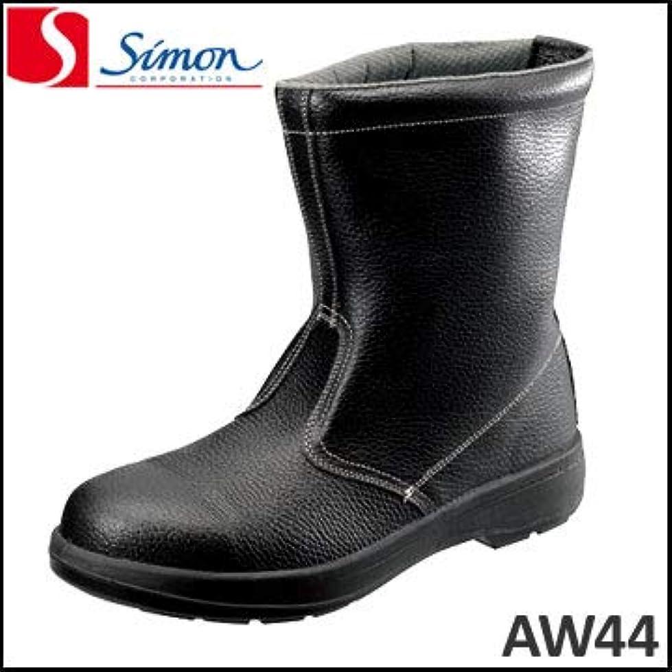 構造冬音楽家シモン 安全靴?作業靴 AW44 1足 26.5cm
