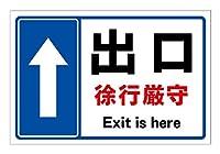 ラウディ プレート 看板 アルミ看板 駐車場 ガレージ【出口 誘導 直進 徐行厳守 看板】
