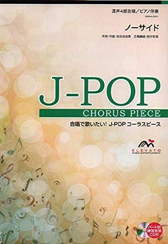 EMG4-0031 合唱J-POP 混声4部合唱/ピアノ伴奏 ノーサイド (合唱で歌いたい!JーPOPコーラスピース)