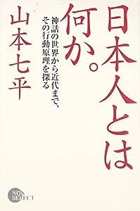 日本人とは何か。―神話の世界から近代まで、その行動原理を探る