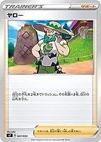 ポケモンカードゲーム PK-SF-022 ヤロー