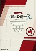 41I0aq6KH6L. SL200  - 消防設備士試験 01